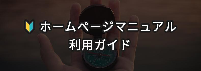 ホームページマニュアル利用ガイド