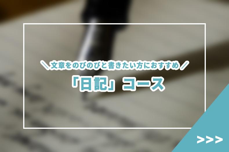 日記コース